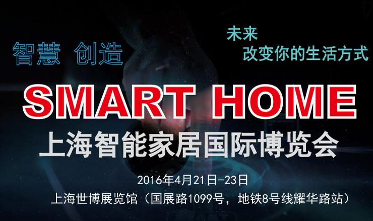 2016上海智能家居国际博览会与您相约4.21