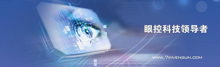 用眼控技术,读懂你的世界