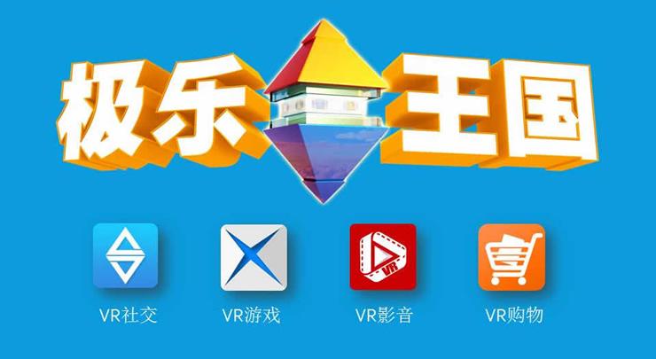 暴风魔镜合伙人崔海庆演讲实录:用VR社交来撼动世界