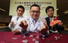 3D打印技术首次成功用于复杂心脏手术,未来有望普及