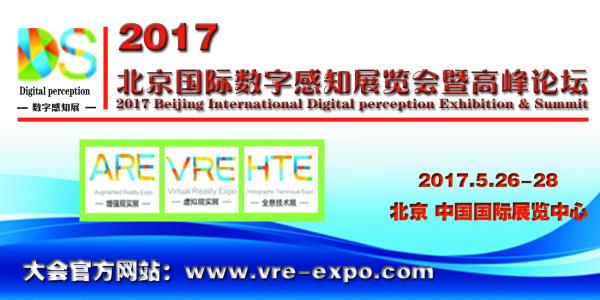 2017北京国际数字感知展览会暨高峰论坛