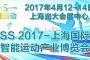 SS-2017中国(上海)国际智能运动产业博览会