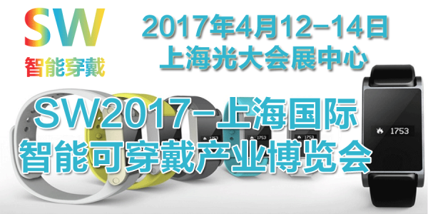 SW-2017中国(上海)国际智能可穿戴产业博览会