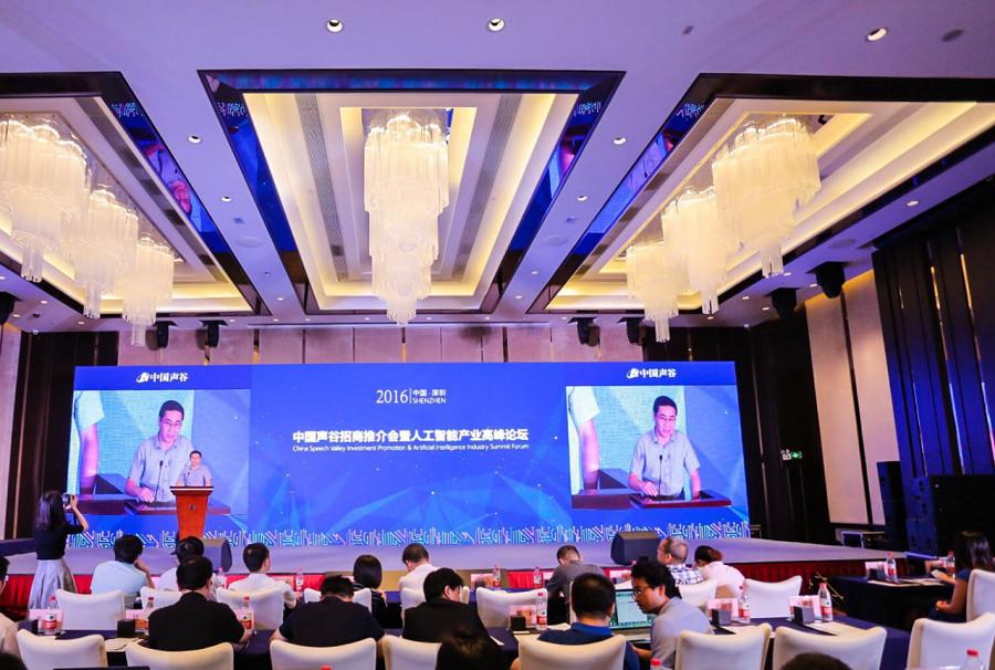 2016年度AI峰会顺利召开,中国声谷打造人工智能产业高地