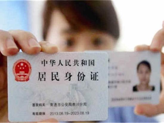 实名认证直接刷脸,公安部研发网上身份证
