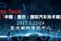 2017中国(重庆)国际汽车技术展览会