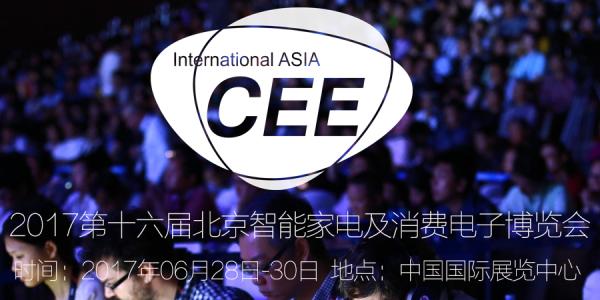 2017第十六届中国智能家电及消费电子博览会