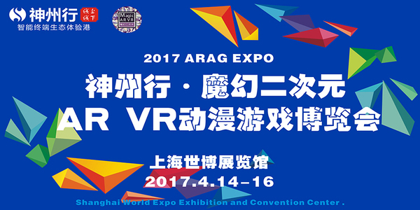 2017神州行•魔幻二次元AR VR动漫游戏博览会—虚拟现实行业盛会