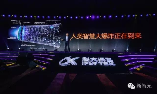 科大讯飞年度发布会:讯飞超脑摘取认知智能桂冠,输入法领衔AI+