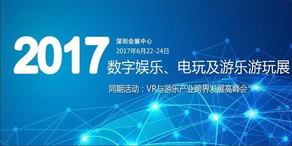 2017深圳国际数字娱乐、电玩暨游乐游玩展展览会
