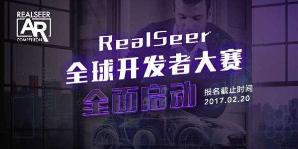 RealSeer全球开发者大赛——未来由你定义