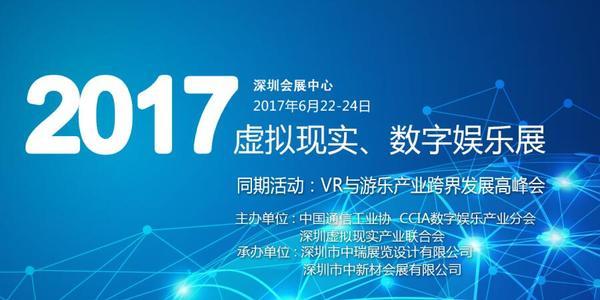 2017深圳国际虚拟现实与数字娱乐展览会
