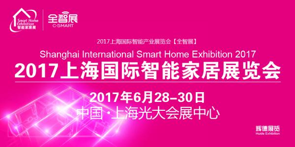 2017上海国际智能家居展览会