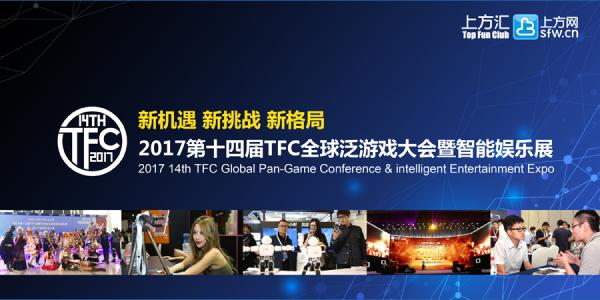 第十四届TFC全球泛游戏大会暨智能娱乐展