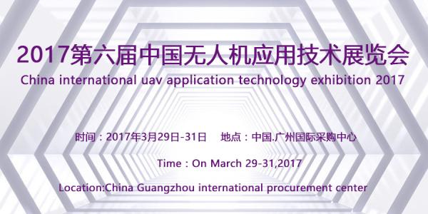 2017第六届中国国际无人机应用技术展览会