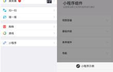 微信小程序正式上线;外媒透露任天堂Switch主机售价不足1500元