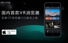 百度VR浏览器iOS版本低调上线 百度在布局VR全平台?