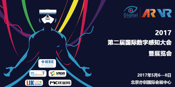 2017第二届国际数字感知大会暨展览会