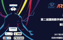 助力2017 VR AR产业发展,镁客网协办第二届国际数字感知大会