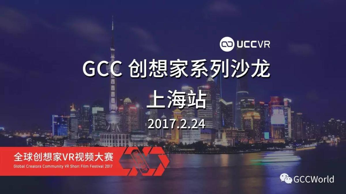 开启影音VR全沉浸时代,2017全球创想家VR视频大赛开赛
