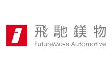飞驰镁物王强:为汽车数字化和移动出行提供更优解决方案