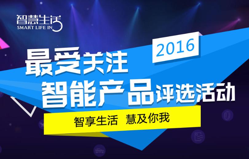 智慧生活网2016年度最受关注智能产品评选结果揭晓