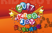 2017上海国际春季婴童博览会