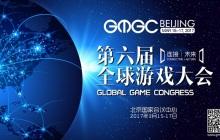 GMGC |北京2017,大会精彩日程1.0版抢先曝光!