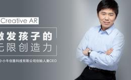 """小小牛曹翔:Creative AR让孩子们成为21世纪的""""神笔马良"""""""