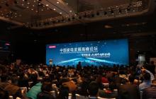 2017中国家电发展高峰论坛:打破信息孤岛,实现数据兼容