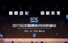 GTIC:众大佬齐聚一堂,一起探讨如何做好智能家居