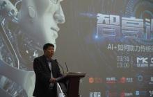 """多方齐聚首,共探AI+如何助力传统行业实现""""智能化"""""""
