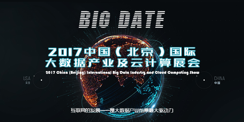 2017中国(北京)国际大数据产业及云计算展览会