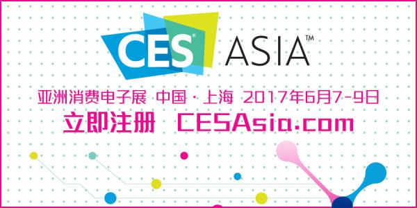 2017年亚洲消费电子展