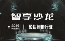 打开南京智能行业新篇章,智享沙龙系列活动第一期成功举办!