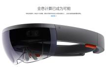 """摩拜推出人工智能平台""""魔方"""";Hololens上线微软中国官网"""