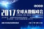 第二届全球大数据峰会(2017GBDC)