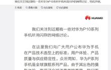 华为就P10手机闪存问题再发声明;乐视网回应与易到并无直接关联