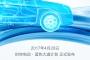 """""""蓝色大道""""品牌形象正式发布,25万辆新能源电动车即将上路"""
