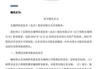 """乐视年报中惊现""""666666"""";小米6 plus或已通过3C认证"""