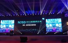 "NJSD大会圆满落幕,""开源""获众专家一致认可"