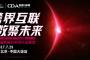 CDAS 2017第4届中国数据分析师行业峰会