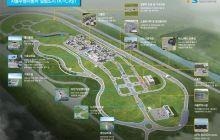 韩国将建设K-City测试场地专供无人驾驶汽车使用