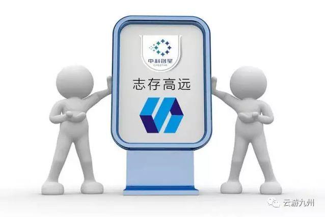 中科创星投资云游九州,布局时空大数据