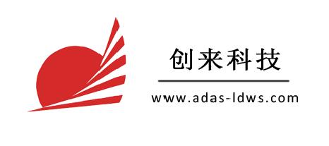 创来科技陈茂:专注于ADAS的细分领域,机会终将到来