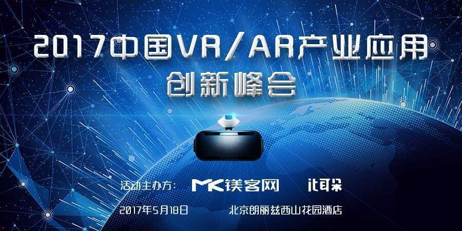 """""""硬纪元""""2017VR&AR行业应用创新峰会开幕倒计时!"""