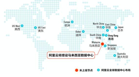 除了eWTP试验区,阿里云还要在马来西亚部署全球第15座数据中心