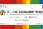 3E•北京国际消费电子博览会