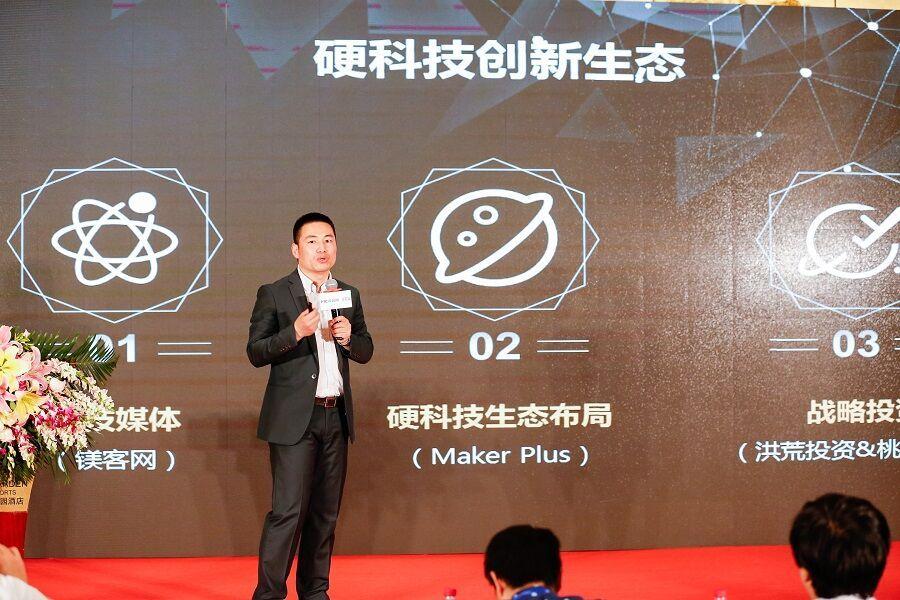 镁客网萨向东:推动硬科技产业落地,助力传统产业升级
