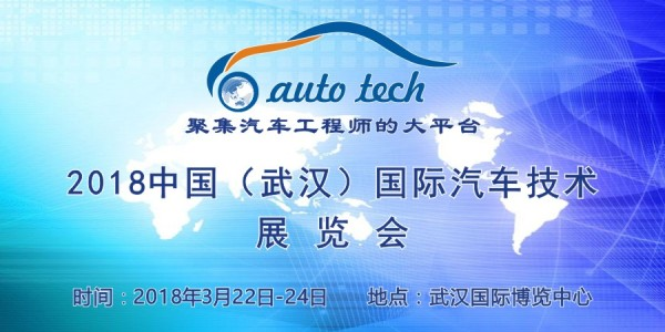 2018 中国(武汉)国际汽车技术展览会 (Auto Tech)